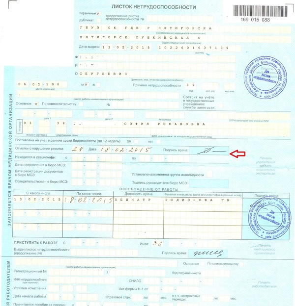 Положено ли выдавать больничный лист если человек находится в отпуске без содержания