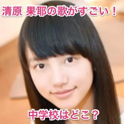 清原果耶(きよはらかや)の英語の歌。身長と体重と中学校はどこ?