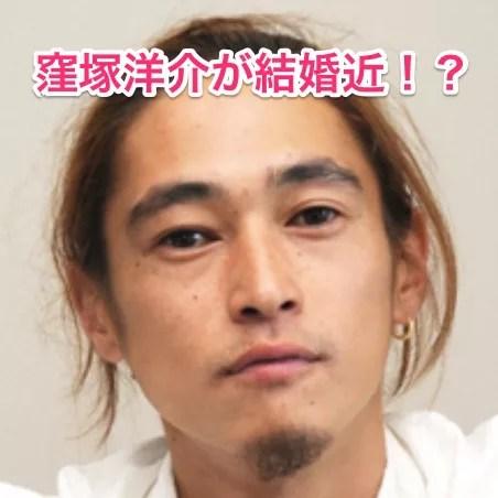 窪塚洋介とピンキーが結婚_再婚_?元嫁ののんちゃんと現在の活動!___モヤモヤしてみる?