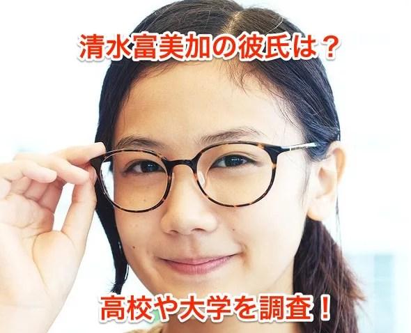 清水富美加の彼氏は山田涼介?大学とコントでの演技の評判!