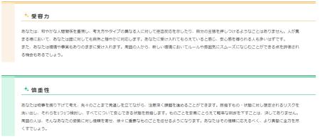 rikunabi-goodpoint-3