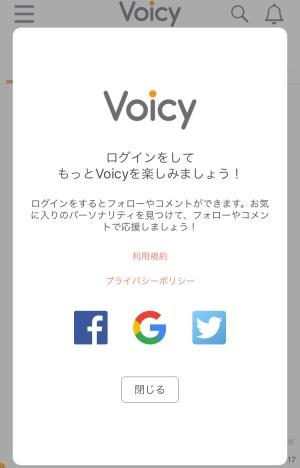 voicy-10