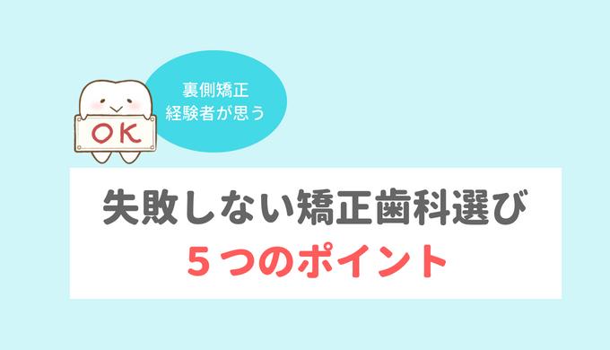 選び方 歯医者 良い歯医者の選び方 おすすめの見分け方 日本歯科医療評価機構