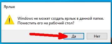 """Az üzenet felbukkan: """"A Windows nem hozhat létre parancsikont ebben a mappában. Helyezze az asztalra? """". Kattintson az """"Igen"""" gombra"""