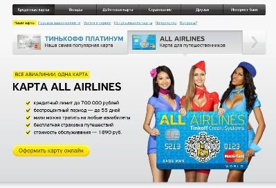 tinkoff-all-airlines.jpg