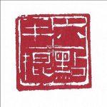 Bastón Largo de Wing Chun