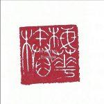 Muñeco de Madera Wing Chun