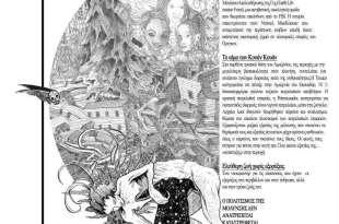 earthliberation