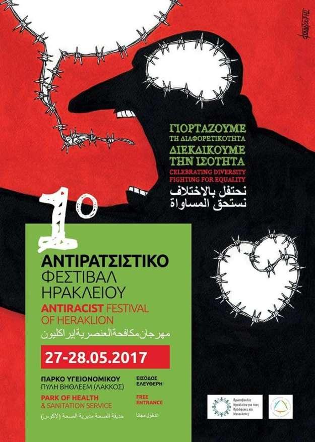 Ηράκλειο: 1ο Αντιρατσιστικό Φεστιβάλ