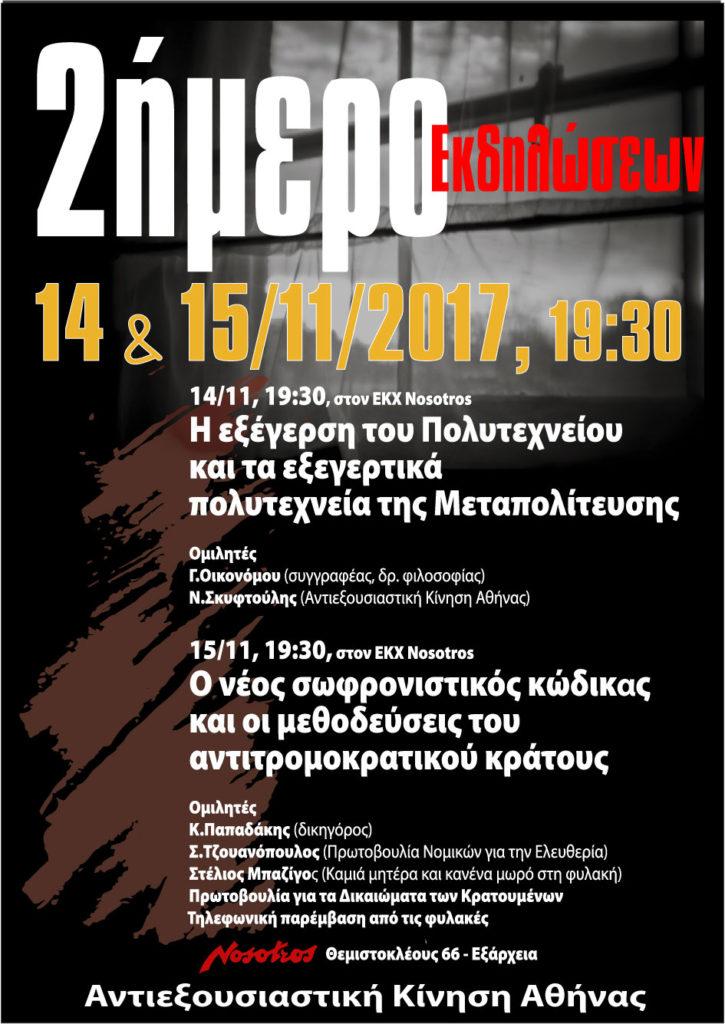 Αθήνα: 2ήμερο εκδηλώσεων από την Αντιεξουσιαστική Κίνηση για το Πολυτεχνείο @ Αθήνα | Ελλάδα