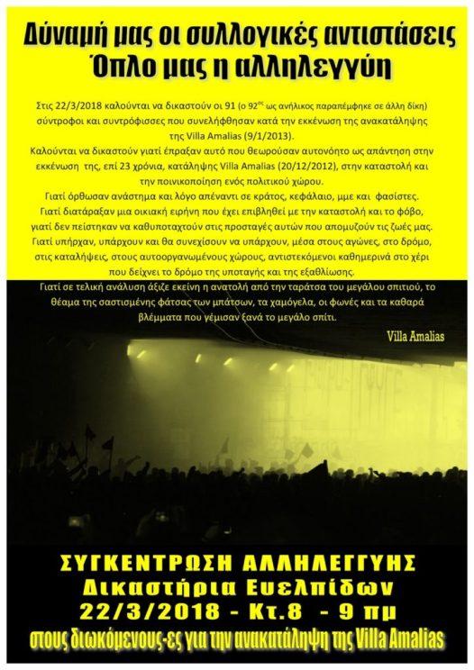 Αθήνα: Συγκέντρωση αλληλεγγύης στους/στις συντρόφους-ισσες που δικάζονται για την ανακατάληψη της Villa Amalias @ Αθήνα | Ελλάδα