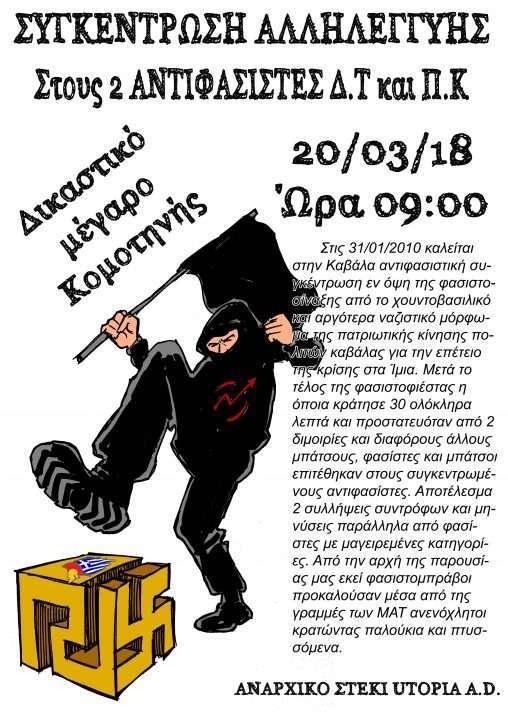 Κομοτηνή: Συγκέντρωση αλληλεγγύης στους 2 αντιφασίστες @ Κομοτηνή | Ελλάδα