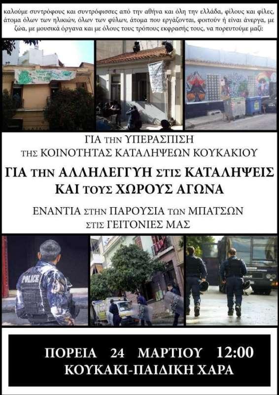 Αθήνα: Πορεία υπεράσπισης της Κοινότητας Καταλήψεων Κουκακίου και αλληλεγγύης στις Καταλήψεις
