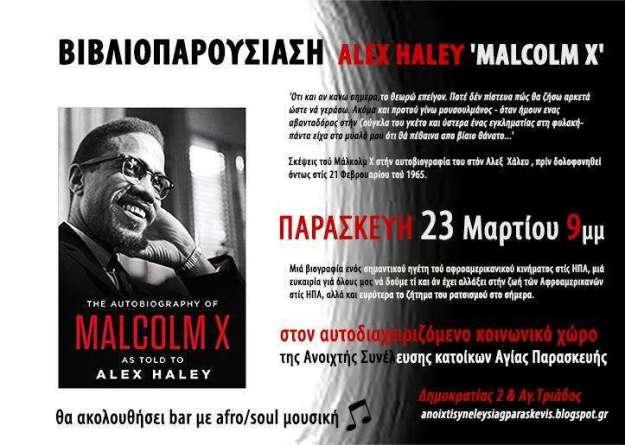 Αγ.Παρασκευή: Βιβλιοπαρουσίαση – Alex Haley » Malcolm X» @ Αγία Παρασκευή | Ελλάδα