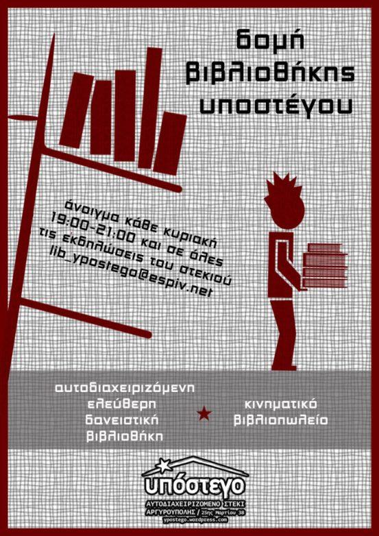 Αργυρούπολη: Δανειστική Βιβλιοθήκη και Κινηματικό Βιβλιοπωλείο @ Αργυρούπολη | Ελλάδα