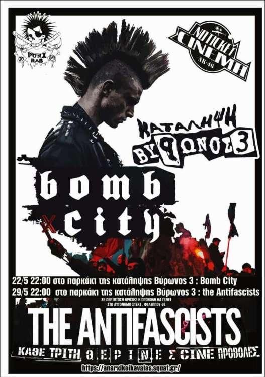 Καβάλα: Προβολή της ταινίας 'BOMB CITY' @ Καβάλα | Ελλάδα