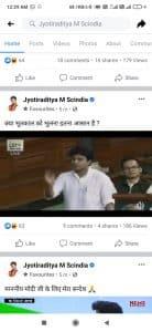 मंत्री पद मिलने के बाद देर रात हैक हुआ Scindia का फेसबुक अकाउंट! Experts ने किया रिकवर