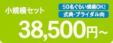 小規模セット 38,500円〜