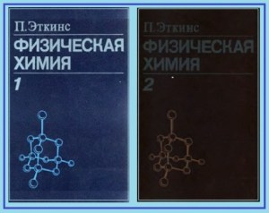 Физическая Химия Эткинс 1 -2 том