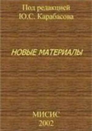 Книга Новые иатериалы под ред Карабасова