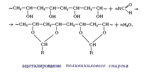 Полимераналогичные превращения ацеталирование поливинилового спирта