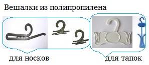 вешалки для носков полипропилен