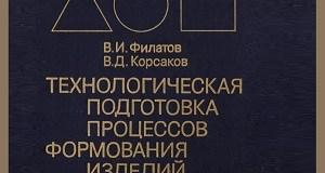 Технологическая подготовка процессов формования изделий из пластмасс Филатов В.И., Корсаков В.Д.