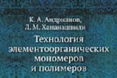 Технология элементоорганических мономеров и полимеров (Адрианов К. А., Ханашвили Л. М.)