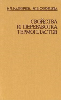 Свойства и переработка термопластов, (Калинчев Э.Л., Саковцева М.Б.),1983 год