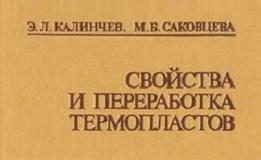 Свойства и переработка термопластов, (Калинчев Э.Л., Саковцева М.Б.), 1983 год