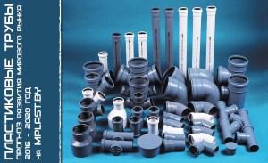 Мировой рынок пластиковых труб – прогноз 2020