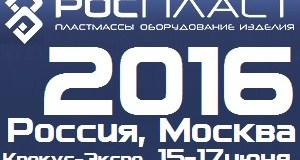 РОСПЛАСТ 2016 пройдет на следующей неделе в Москве