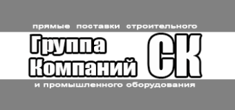 СК, Группа компаний