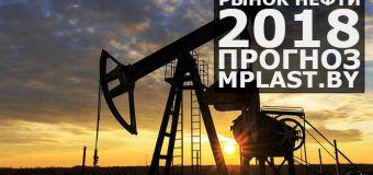 Прогноз: цена на нефть в 2018 году может достичь $80 за 1 баррель!