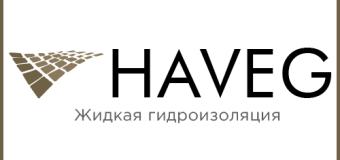 Haveg: новые подходы в антикоррозионной обработке металлоконструкций (презентация – ликбез)