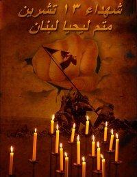 Martyrs 13 octobre 1990