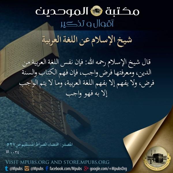 quote0034 shaykh ul islaam on the arabic language ar