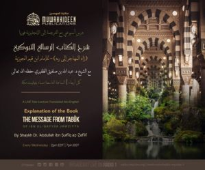 Weekly Audio Class: Explanation of The Book The Message From Tabūk of Imām Ibn ul-Qayyim by Shaykh Dr. ʿAbdullah ibn Ṣulfīq aẓ-Ẓafīrī