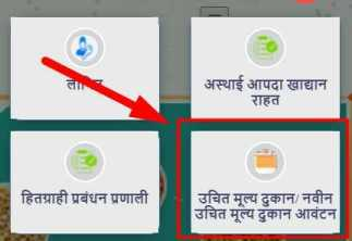 click on uchit muly dukan for chek mp ration card stets chek