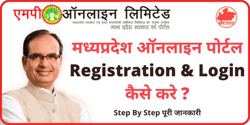 MP Online Citizen Registration & Login एमपी ऑनलाइन रजिस्ट्रेशन कैसे करे