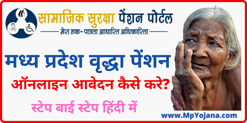 Madhya Pradesh Old Age Pension Online Apply