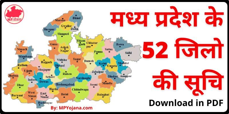 [PDF] New MP District List मध्य प्रदेश के सभी 52 जिलों के नाम