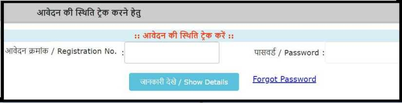 Write Ragisration Number and password for chek mp ration dukan status