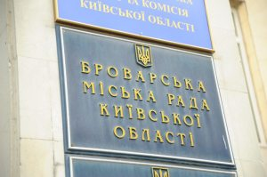 Табличка міської ради 2