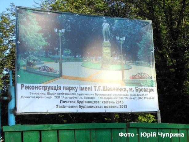 Фото парку Шевченка