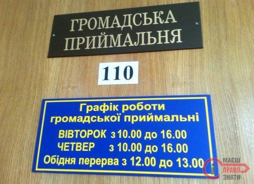 Правова приймальня управління юстиції