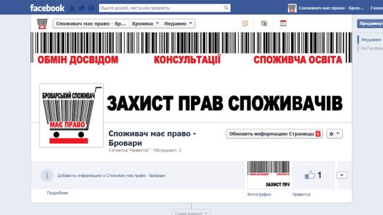 Фейсбук - Споживач