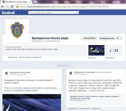 БМР Фейсбук