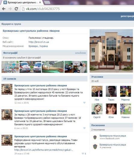 БЦРЛ ВКонтакті