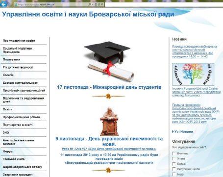 Управління освіти